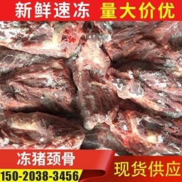 新鲜冷冻猪颈骨批发 高品质猪颈骨加工 猪肉类食品生产加工