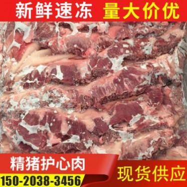 山东冷冻精猪护心肉 供应罗隔肉 厂家批发没有公害新鲜猪肉罗根