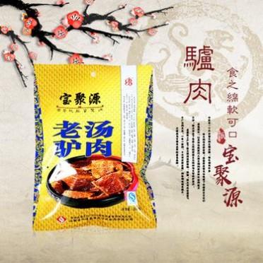 宝聚源即食熟食老汤驴肉 200g包装开袋即食 小包装熟食驴肉