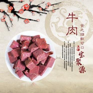 平遥县宝聚源牛肉 山西特产平遥即食牛肉 真空袋装牛肉 休闲食品
