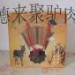酱驴肉、开袋即食、北京驴肉批发、酱香驴肉  生鲜类不支持退货