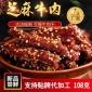 [现货批发]特产零食芝麻牛肉条 风干手撕牛肉干 108g 支持加工
